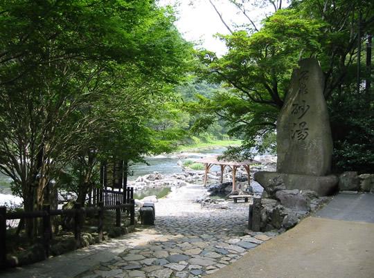 湯原温泉郷(美作三湯)の写真