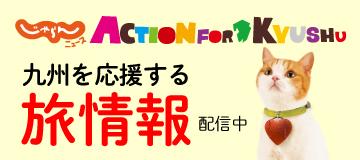 じゃらんニュース Action for Kyushu 九州を応援する旅情報 配信中