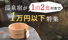 温泉宿が1泊2食付きで1万円以下特集