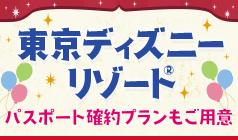 東京ディズニーリゾート®