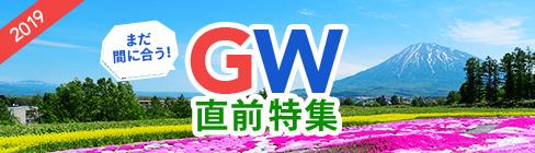 GW(ゴールデンウィーク)直前予約特集