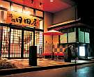 杖立温泉 旅館 日田屋(熊本県阿蘇郡):建全館耐震・耐熱構造.街の中央に位置。鉄筋コンクリート4階建