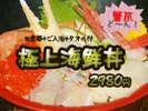 極上海鮮丼!日帰り利用なら2980円!