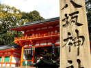 【八坂神社】雄山荘からお車で約45分