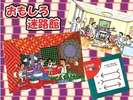 【東映太秦映画村】2012年リニューアルオープン!イベントも盛りだくさん!!