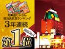 北海道じゃらん宿泊泊満足度ランキング 3年連続釧路地区No.1