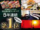 北海道じゃらん宿泊泊満足度ランキング 5年連続釧路地区No.1