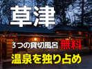 草津・さくらリゾートホテル:3つの貸切風呂無料