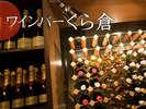 ◆こだわりの厳選ワインを愉しむ◆ 【営業時間】20:00~23:30