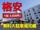 プリンスホテル高松:格安1泊3,500円!無料大駐車場完備