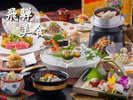 飛騨の食材を中心に、料理長が真心こめて調理♪飛騨の美味しい四季の恵みをお愉しみください