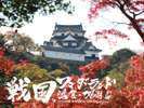 戦国ワンダーランド 滋賀・びわ湖  四季折々の国宝五城のひとつ、彦根城を愉しむ「ディスカバー彦根」
