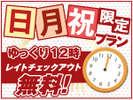 【日・月・祝】限定プランならゆっくり12時チェックアウトが無料♪