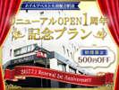 リニューアルオープン1周年記念プラン500円オフ!!
