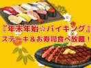 年末年始☆バイキング!ステーキ&寿司食べ放題!
