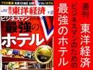 週間『東洋経済』に掲載されましたビジネスマンのための最強のホテル