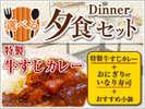 夕食は大好評の牛すじカレー!