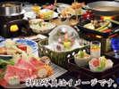 特選会席夕食一例…食材を厳選し調理長が腕によりをかけた和食会席です(イメージ)。