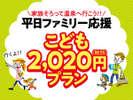 平日ファミリー応援!こども2,020円(税別)