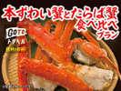 本ずわい蟹とたらば蟹を食べ比べよう!