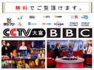 <客室>BS放送・CCTV(中国ニュース)・BBC(イギリスニュース)がご覧いただけます。
