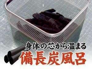 【備長炭風呂】遠赤外線発生効果により、ぽかぽかと体の芯から温まり血行が良くなり、新陳代謝を高めます。