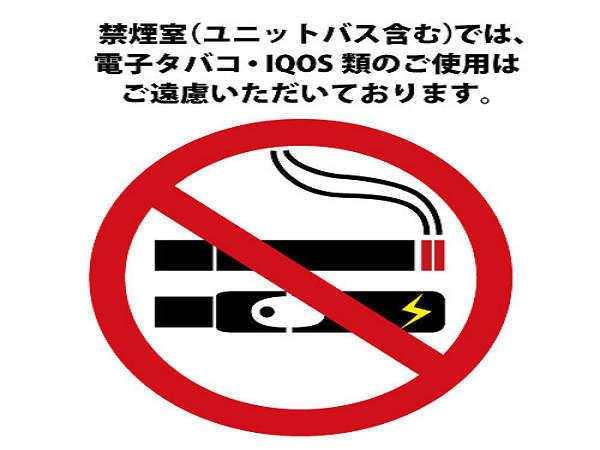 禁煙室での電子タバコ・IQOS類のご使用はご遠慮いただいております。