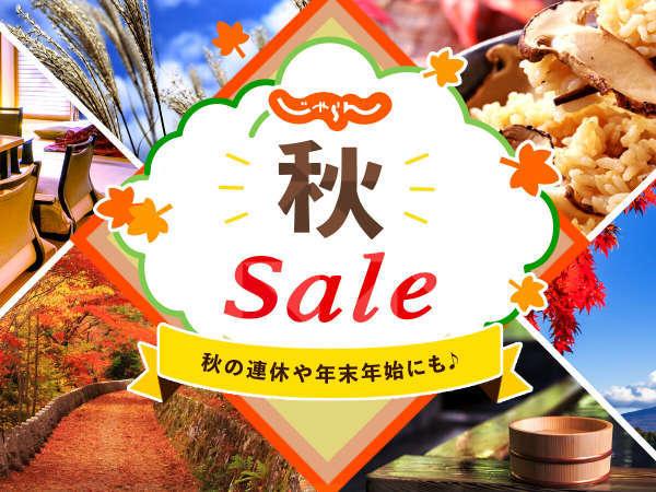 じゃらん秋SALE開催中~☆お得な旅を楽しもう(^ム^)