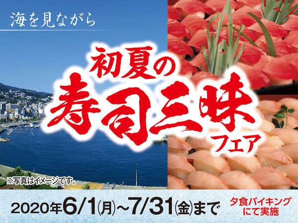 初夏の料理フェア開催!