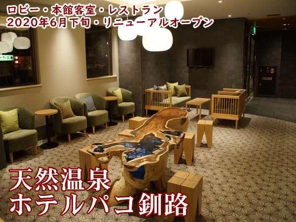 【天然温泉 ホテルパコ釧路 】釧路の繁華街にあり温泉大浴場・露天風呂施設があるビジネスホテル