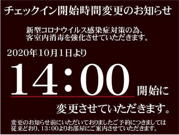 チェックイン開始時間変更のお知らせ(2020年10月1日より)