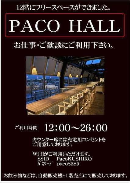 【PACO HALL】 フリースペースとしてご利用いただけます。 12:00~26:00