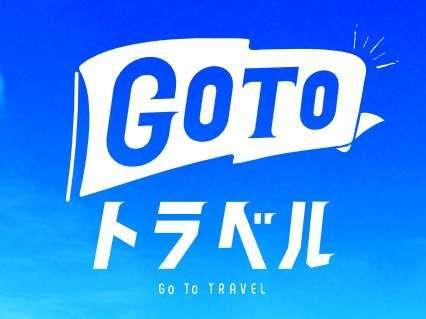 【Go To Travel キャンペーン】対象施設です