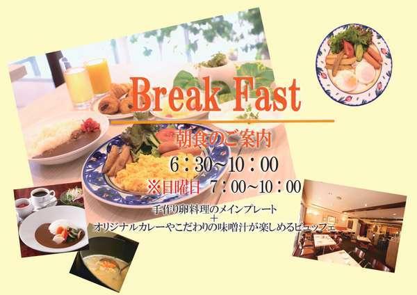 7/1~メインプレート+ビュッフェ朝食