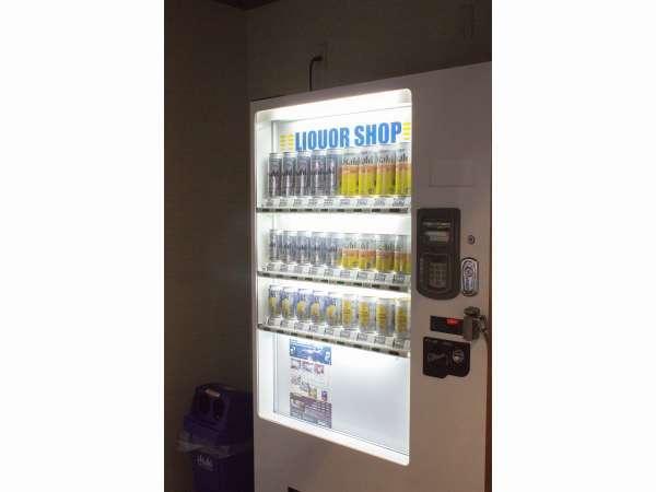アルコール自動販売機は24時間ご利用頂けます。