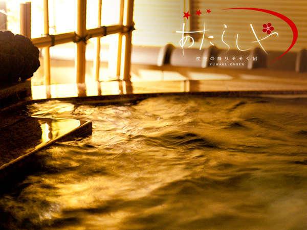 金沢の温泉【あたらしや】湯涌で創業250年の歴史を誇る源泉掛け流しの天然温泉で日頃の疲れを癒して下さい