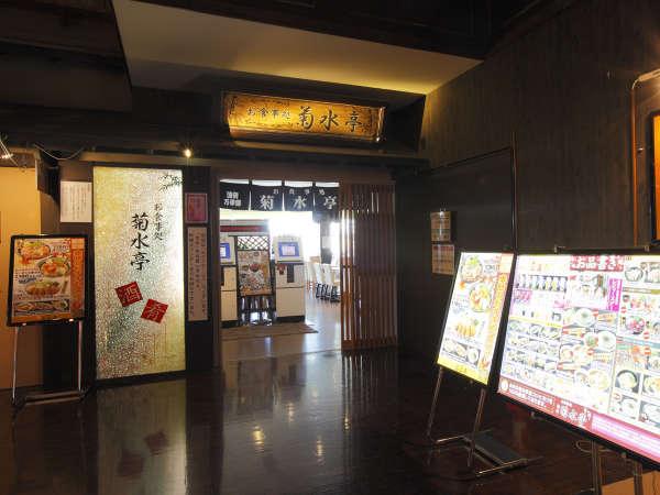 【お食事処】菊水亭:居酒屋レストランですがお食事もご提供いたします。