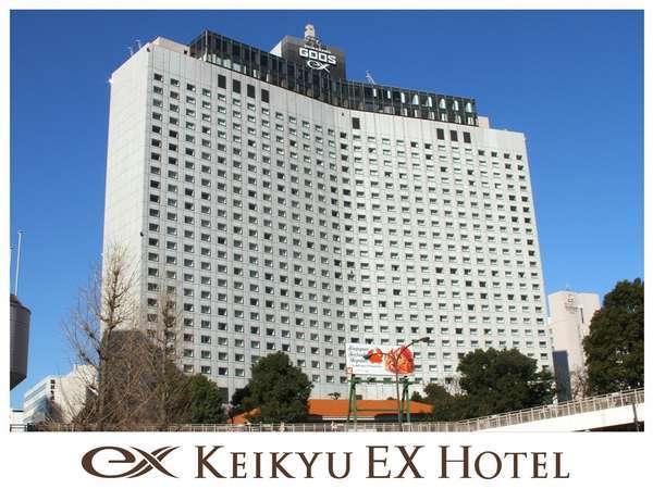 ◆京急EXホテル品川 外観◆