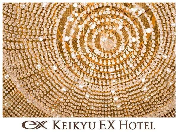 ◆京急EXホテル品川  ロビーシャンデリア◆
