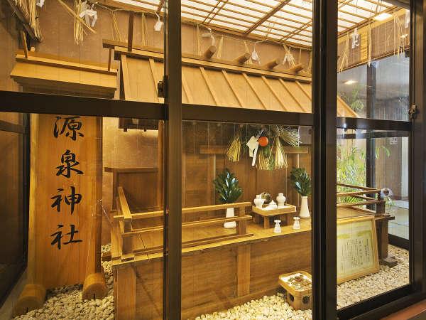 【源泉神社】この真下は源泉の湧出口。館内で大切に祭られています。