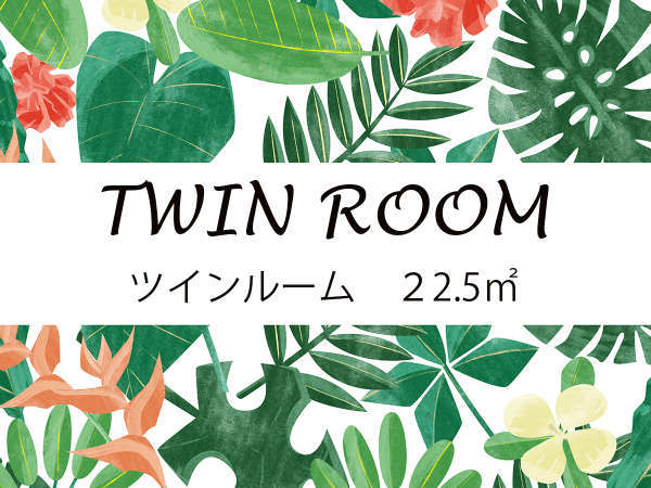 ツインルーム【22.5㎡】1000mm幅ベッド2台、キッチン、洗濯機、乾燥機、バストイレは個室別