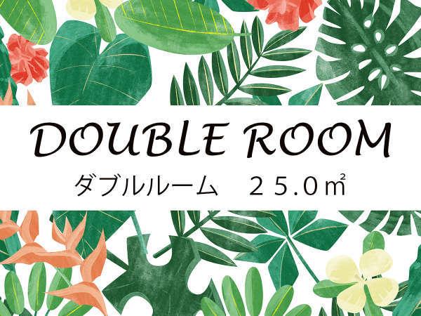 ダブルルーム【25.0㎡】1400mm幅ベッド、キッチン、洗濯機、乾燥機、バストイレは便利な個室別