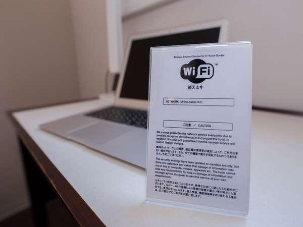【Wi-Fi】全客室でお使い頂けます。