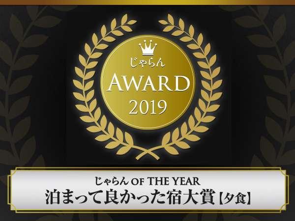 じゃらんアワード2019泊まってよかった宿大賞・夕食部門、三年連続受賞しました!