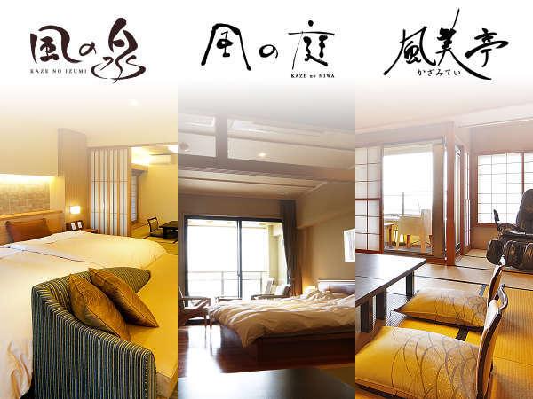 【瀬波グランドホテルはぎのや】露天風呂付客室15室 夕食は部屋食ができゆっくり料理を楽しめます