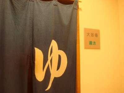 ■男性大浴場♪ゆ暖簾