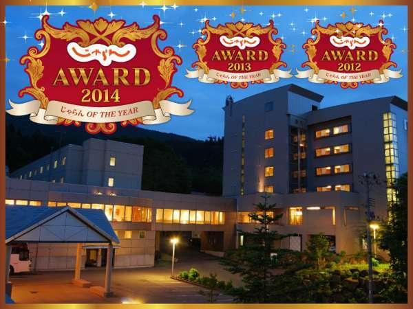 ■【じゃらんアワード2012&2013&2014】3年連続受賞しました!皆様ありがとうございます!