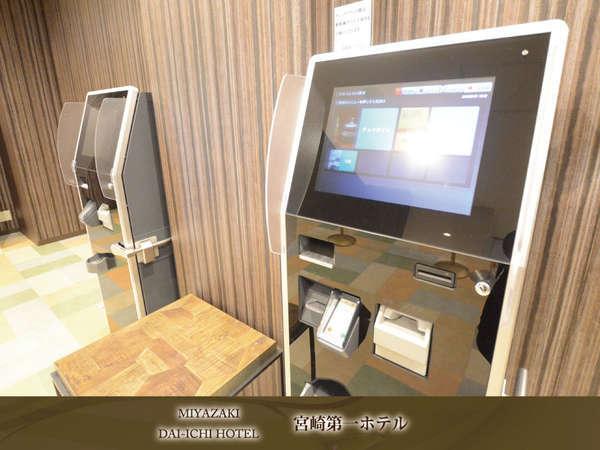 館内 フロント横 自動チェックアウト精算機