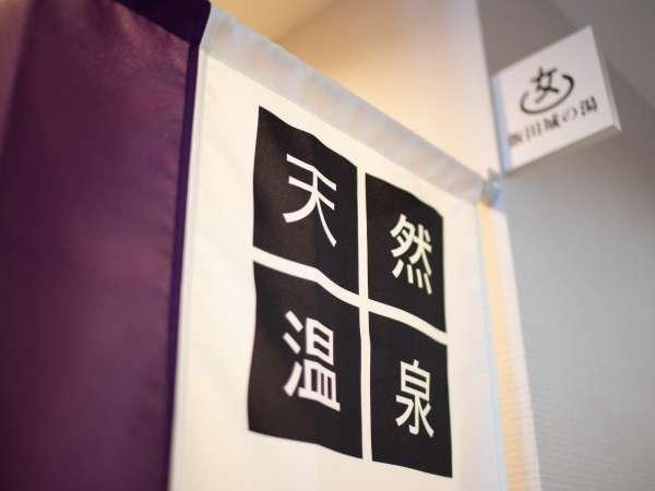 ◆天然温泉 「花乃井 秀吉ゆかりの天下取りの湯」◆健康促進・疲労回復・美肌効果♪お肌もつるつるに♪