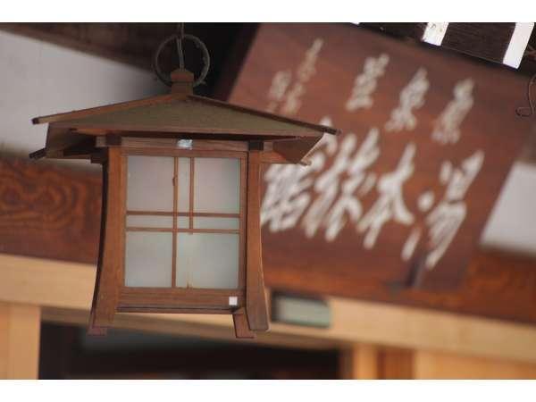 創業400年の歴史を伝える玄関看板